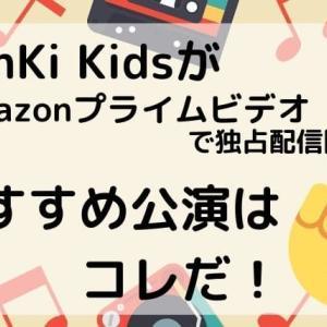 KinKi Kidsのコンサート映像がAmazonプライムビデオで配信決定!おすすめ公演はこれだ!!堂本光一、堂本剛ソロライブまで配信って太っ腹すぎるーーー!