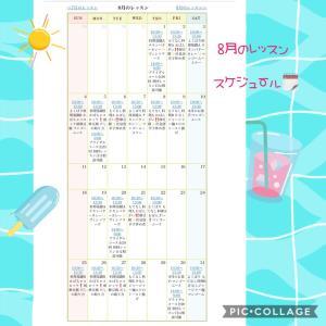 8月のレッスンカレンダー出ました❣️