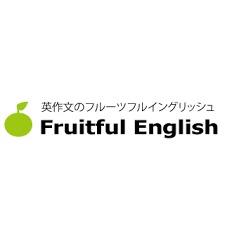 【無料体験可】フルーツフルイングリッシュ(Fruitful English)のサービス・料金とは