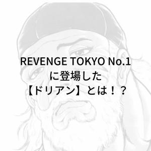 バキ道連載中の「特別編!?」【REVENGE TOKYO No.1】ドリアンのその後・・・バキ死刑囚編【ドリアン】とは!?