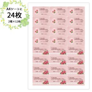 〈アドレスシール〉オーバルフレームの薔薇《ピンク・ストライプ》