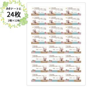 〈アドレスシール〉うさぎの切手コラージュ風《ブルー水玉》