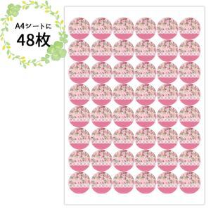 〈ショップシール丸型〉バラエティセット ピンク2g