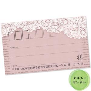〈宛名シールM〉英字と白いレース《ピンク系03》