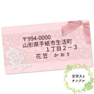 〈アドレスシール〉お花のレースモチーフ&リボン《ピンク》