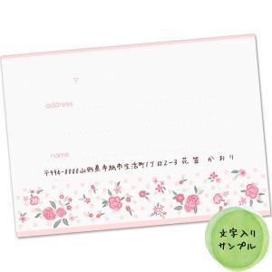 〈宛名シールL〉ふわり水玉花模様《ピンク01》