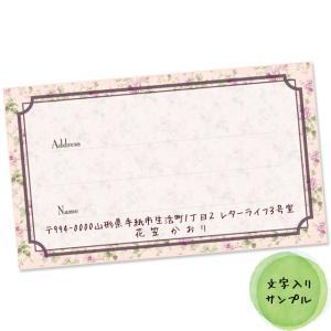 〈宛名シール〉シンプルフレームと花柄《ピンク系01》