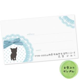 〈宛名シール〉子猫シルエット 水玉レース《水色04》