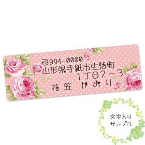 〈ショップシールよこなが〉ロマンティックなお花と水玉《ピンク系01》