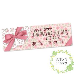 〈ショップシールよこなが〉リボン&かわいい花模様《ピンク02》
