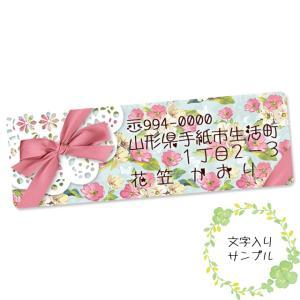 〈ショップシールよこなが〉リボン&花模様《ピンクと水色02》