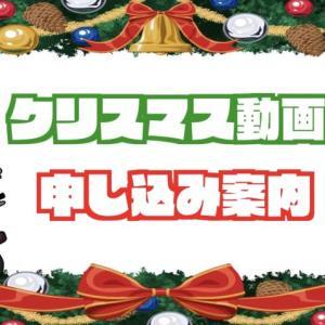 クリスマスショートムービー