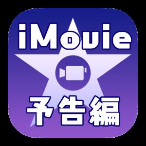 iMovieを使って簡単に予告ムービーを作ろう!