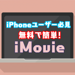 無料で簡単 iPhoneで動画作成