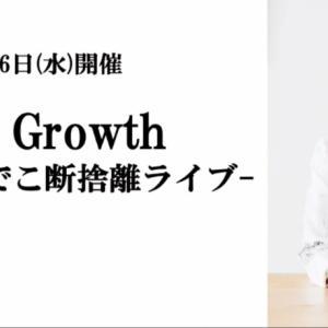 第3回「やましたひでこ The Growth」本日開催されました。