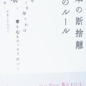 6/19「基本の断捨離21のルール」by鎌田記規子断捨離トレーナー