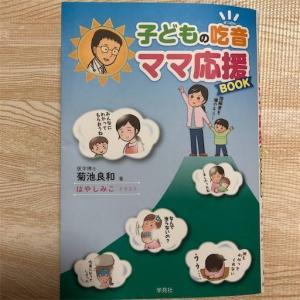 『子どもの吃音ママ応援ブック』子供のどもりが気になったら読んでほしい本