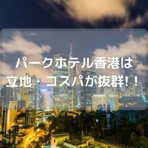 パークホテル香港は立地・コスパが抜群!!