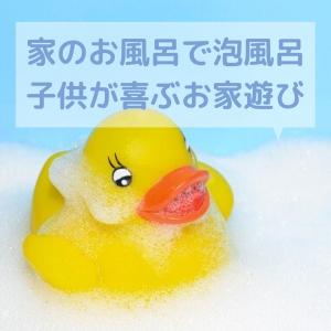 お風呂で泡風呂・子供が喜ぶお家遊び
