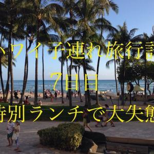 【ハワイ】子連れ旅行記7日目 特別ランチで大失態!?ー1歳8ヶ月の子供と初の海外旅行ー