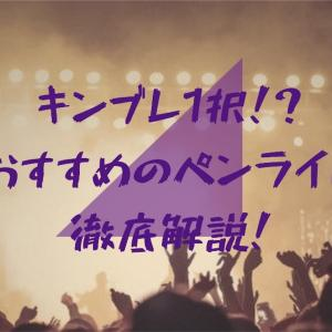 【乃木坂46】買うならキンブレ1択!おすすめペンライト/サイリウム紹介!