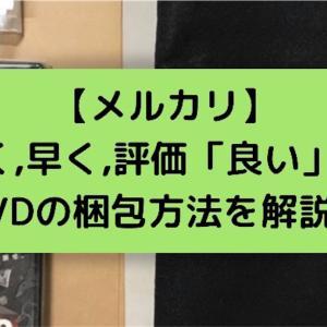 【メルカリ】安く、早く、評価『良い』を!DVDの梱包方法を例に解説!