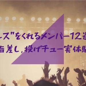 """【乃木坂46】""""レス""""をくれるメンバー12選!《指差し,投げチュー実体験》"""