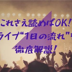 【乃木坂46】「ライブ1日の流れ」徹底解説!これさえ読めば間違いなし!!