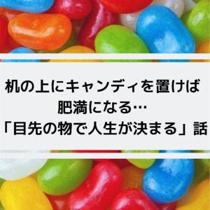 机の上にキャンディを置けば肥満になる…「目先の物で人生が決まる」話