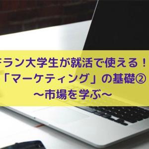 【Fラン大学生】マーケティングの基礎② (市場を知れば就活有利!)
