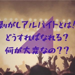 【乃木坂46/欅坂46】剥がしアルバイトとは!どうすればなれる?何が大変?