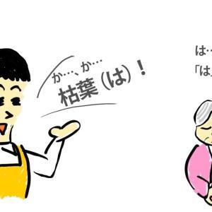 【介護漫画】しりとり①