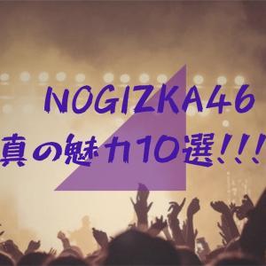 【乃木坂46】真の魅力10選! 〜可愛い、清楚以外の魅力とは?〜