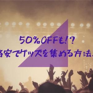 【乃木坂46】50%OFFも!?格安でグッズを集める裏技6選!!