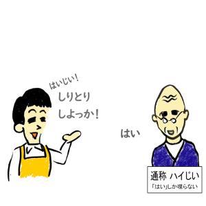 介護漫画『しりとり②』