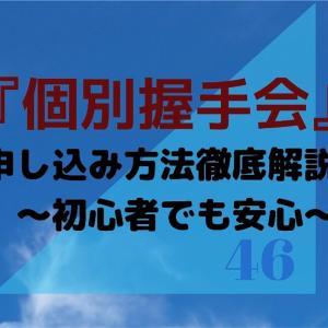 【日向坂46】『個別握手会』申し込み方法を徹底解説!〜初心者でも安心〜