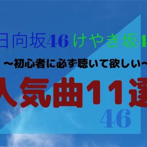 【日向坂46/けやき坂46】人気曲11選!初心者に絶対聴いて欲しい!(感想有り)