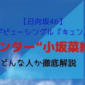 【日向坂46】『キュン』のセンターは小坂菜緒!どんな人か徹底解説!