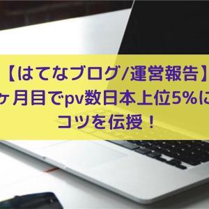 """【はてなブログ/運営報告】3ヶ月目で""""pv数日本上位5%""""に!コツ伝授!"""