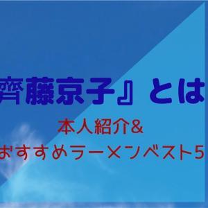 【日向坂46】齊藤京子とは?おすすめのラーメンベスト5/人気度解説!