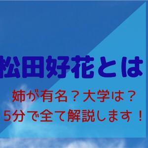 【日向坂46】松田好花とは?姉が有名?大学は?5分で全て解説します