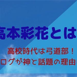 【日向坂46】高本彩花とは?高校時代は弓道部!ブログが神と話題に!