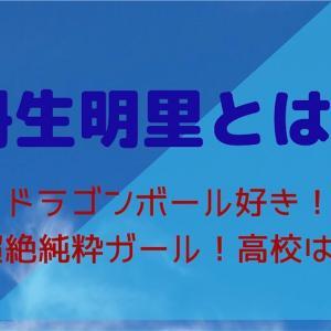 【日向坂46】丹生明里とは?ドラゴンボール好き純粋ガール!高校は?