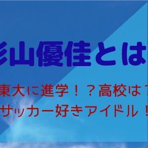 【日向坂46】影山優佳とは?東大に進学!?高校は?サッカー好きアイドル