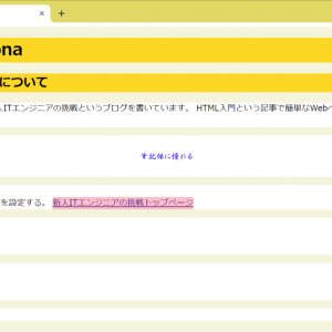 HTML入門 CSSの書式 ボックスの設定