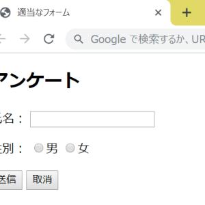 HTML入門 フォームを作る要素(1)