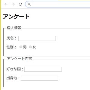 HTML入門 フォームを作る要素(3)