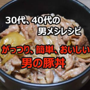 【30、40代の男メシレシピ】がっつり、簡単、おいしい!男の豚丼!