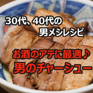 【30、40代の男メシレシピ】お酒のアテに最適♪柔らかジューシー 男のチャーシュー!