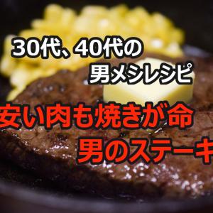 【30、40代の男メシレシピ】安い肉も「焼き」が命! 男のステーキ